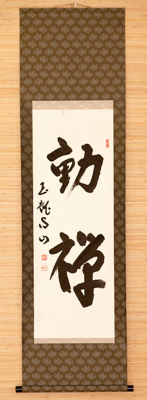 Do-zen