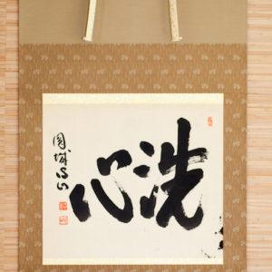 Sen Shin