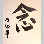 "The character ""nen"" meaning mindfulness"