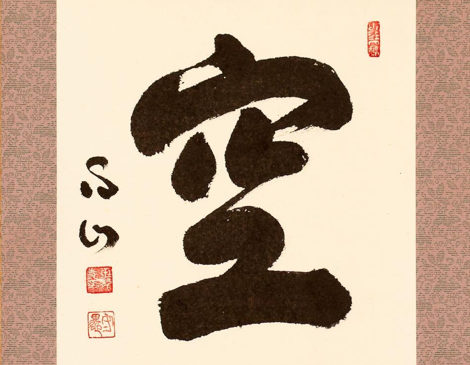 Ku - emptiness, by Shinzan Roshi